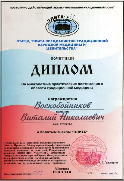 Диплом за многоление практические достижения в традиционной медицине Воскобойников Виталий Николаевич