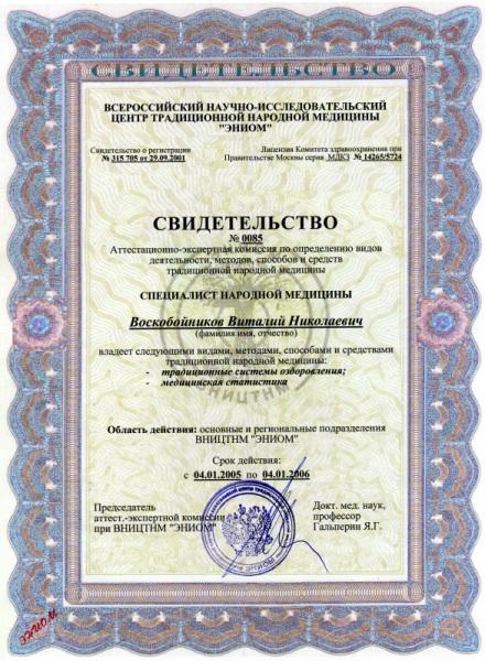 Свидетельство специалиста народной медицины Воскобойникова Виталия