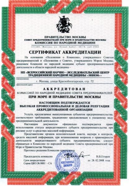 Сертификат аккредитации народной медицины при мере и правительстве Москвы Воскобойникова Виталия